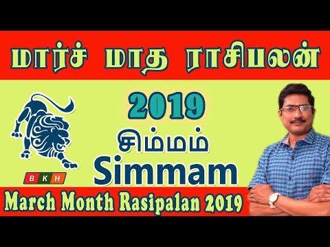 March Month Rasi Palan 2019 Simmam | சிம்மம்  ராசி 2019 மார்ச் மாத ராசிபலன்