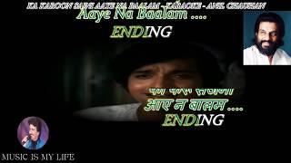 Ka Karoon Sajni Aaye Na Balam ( Improvised ) Karaoke With Scrolling Lyrics Eng. & हिंदी