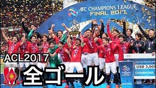 浦和レッズACL2017全30ゴール <9GOAL> 8 FWラファエル・シルバ <4GOA...