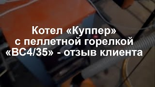 видео Пеллетный котел Куппер / Купер (Теплодар) – отзывы и обзор