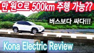 버스비보다 저렴한 전기차 등장, 현대 코나 일렉트릭 시승기 (Hyundai Kona Electric Review)