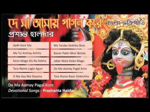 Shyama Sangeet | Prashanta Haldar | Kali Songs | Bengali Devotional Songs | Tara Mayer Gaan