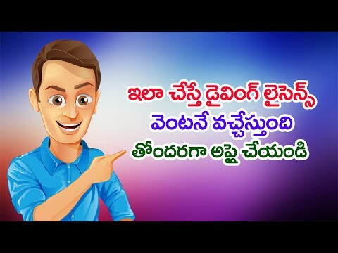 HOW TO APPLY DRIVING LICENCE ONLINE 2018! TELUGU — Apply Driveing license instantly