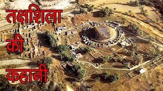 तक्षशिला   Takshashilla   The Oldest Universit…