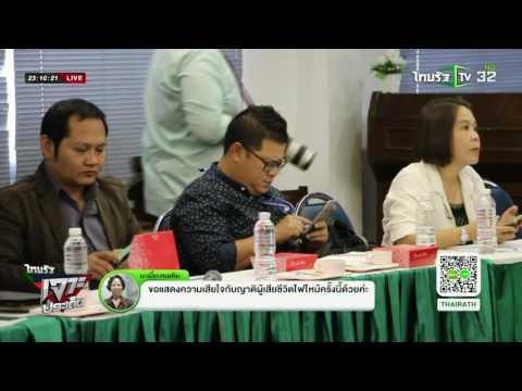 องค์กรสื่อถอดบทเรียนเสนอข่าวล้อมจับ | 24-05-59 | ไทยรัฐเจาะประเด็น | ThairathTV