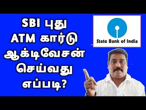 Sbi INTOUCH Debit CARD | ATM MACHINE| DEBIT CARD | ACTIVATION | செய்வது எப்படி? |learntowintamil