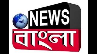 News Bangla, Dharmanagar 22-08-2019 (Prime Time-II)