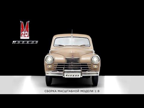 видео: ГАЗ М20 Победа. Сборка масштабной модели 1:8