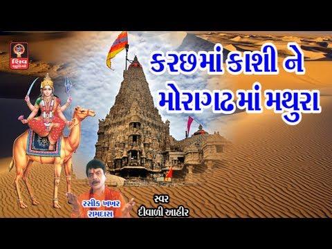Kutch Ma Kashi Moragadh Ma Mathura- Gujarati Garba 2018- Momai Maa Na Garba Bhajan Diwaliben Ahir