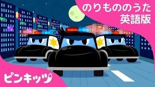 Police Car | パトカーのうたの英語版 | のりものの歌 | はたらく車 | ピンキッツ童謡