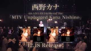 www.nishinokana.com 12月18日にリリースされる DVD/Blu-ray「MTV unplu...