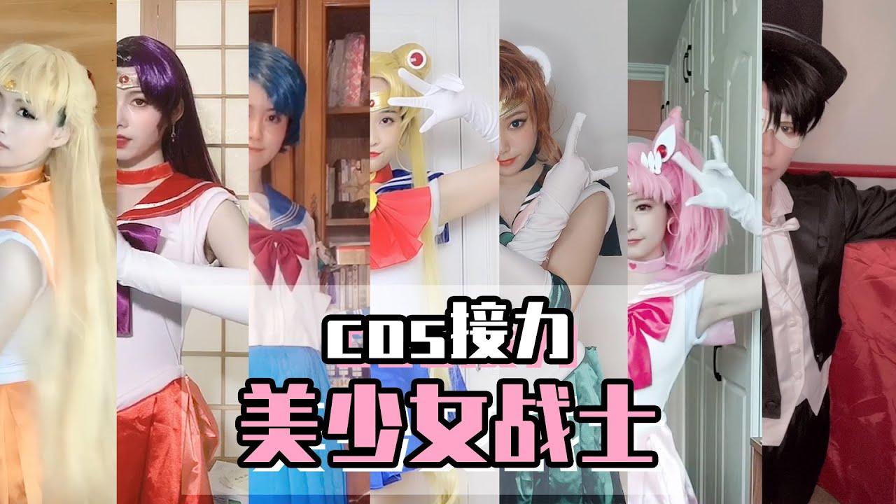 美少女战士cos接力|爱与正义的变身❤️|Sailor Moon Cosplay|Pass the Brush Challenge(你的室友A Your Roommate A)