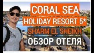 Coral Sea Holiday Resort 5 обзор отеля Отдых в Египте Корал си холидей 5 Шарм эль шейх 2021