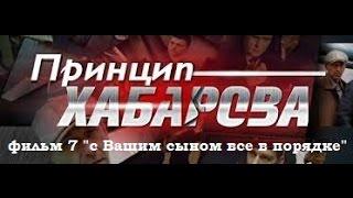 Принцип Хабарова, фильм 7, С Вашим сыном все в порядке