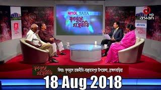 Trinomule Rajnity   বাঞ্ছারামপুর উপজেলা   Bancharampur Upazila   Asian TV Talkshow   Talk Show 18Aug