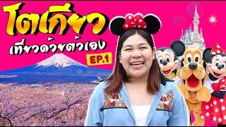 เที่ยวญี่ปุ่นด้วยตัวเอง โตเกียว 8 วัน (ตอนแรก) l เปลี่ยนนิสัยได้เที่ยว