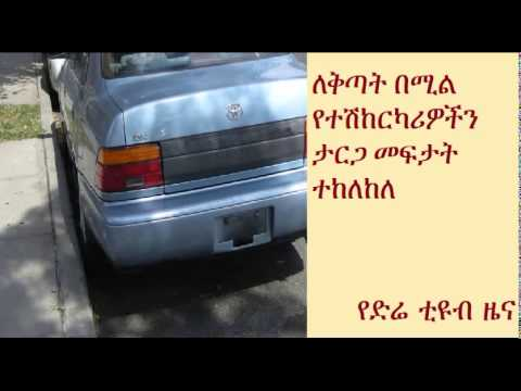 Addis Ababa Police stops plate unknotting