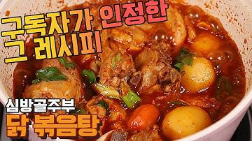 닭볶음탕 황금레시피 2020년버전 리뉴얼 심방골주부 (feat.닭도리탕)