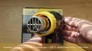 Строительный фен Triton-tools ТФТ-2200SL(Этот ролик обработан в Видеоредакторе YouTube (http://www.youtube.com/editor), 2016-09-06T13:55:30.000Z)