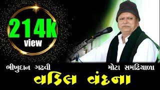 Bhikhudan Gadhvi 2019 | Desi Jokes | Gujarati Jokes And Comedy