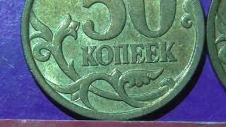 Редкие монеты РФ. 50 копеек 2007 года, М. Обзор разновидностей.