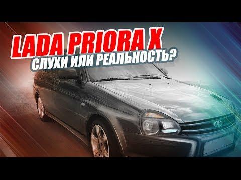 Новая Lada Priora X 2018. Снимут с производства или обновят