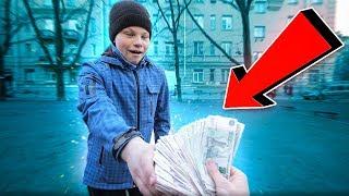 ДАЙ ШКОЛЬНИКУ 100.000 РУБЛЕЙ, ЧТОБЫ ВЫЖИТЬ! / Реакция школьников