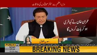 PM Imran Khan turns down French President's call during his meeting a group of journalists