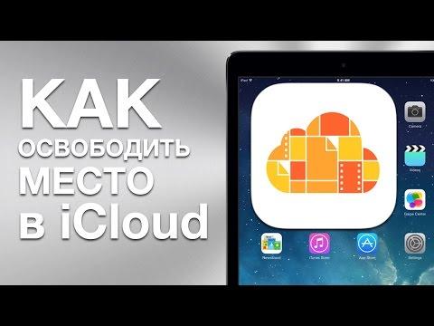Как удалить фото и видео из хранилища icloud