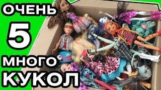 Распаковка посылки с ПОЛОМАННЫМИ куклами Монстер Хай и Эвер Афтер Хай из Америки Monster high dolls