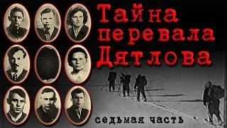 ТАЙНА ПЕРЕВАЛА ДЯТЛОВА (часть 7) документальный 1997 год