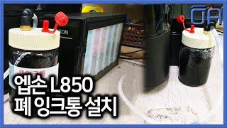 엡손 L850 폐잉크통설치