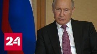 Смотреть видео На саммите ШОС Путин встретился с президентами Узбекистана, Таджикистана и Ирана - Россия 24 онлайн