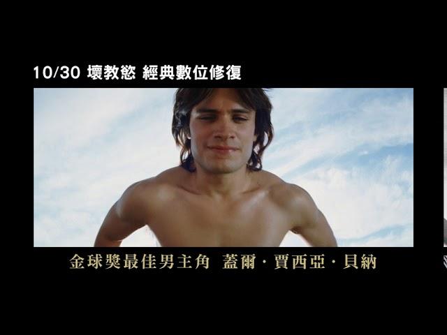10/30【壞教慾 經典數位修復】中文預告