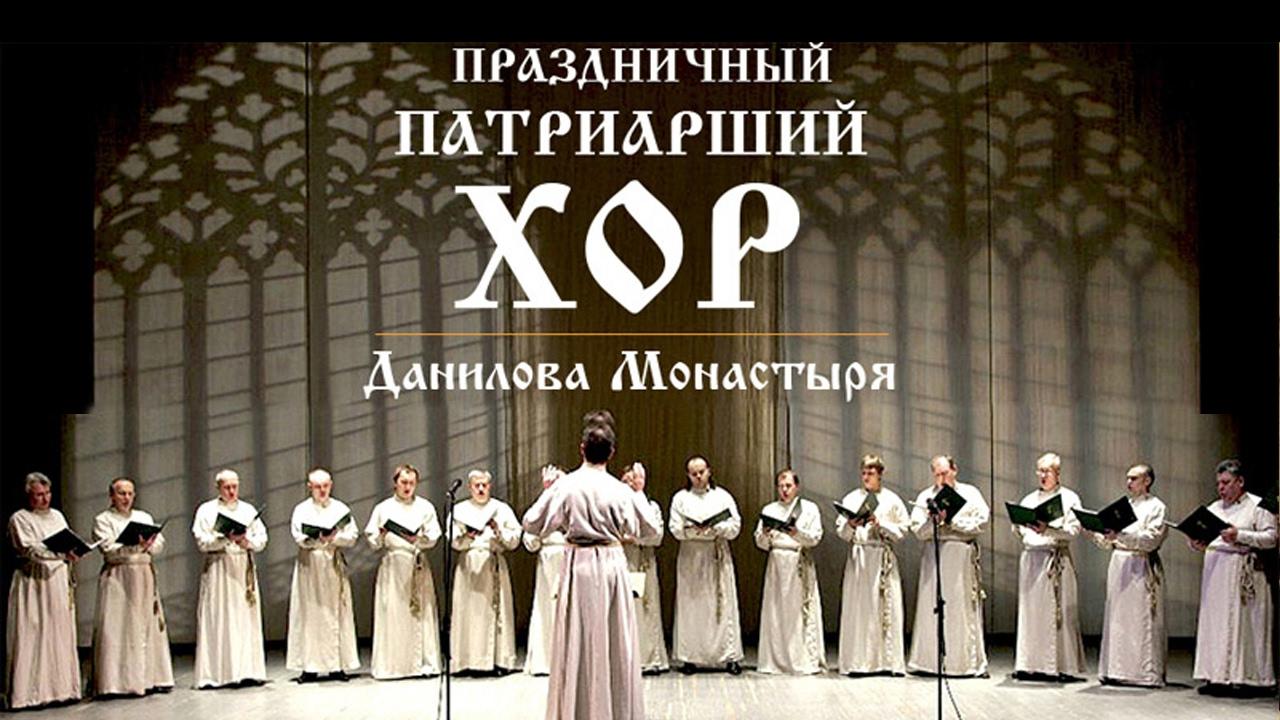Хор даниловского монастыря концерты в москве 2017 афиша волоколамск кино афиша