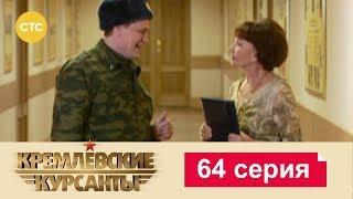 Кремлевские Курсанты 64