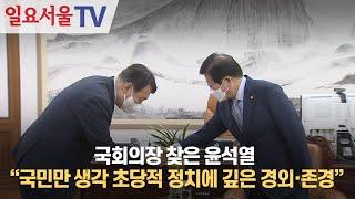 """국회의장 찾은 윤석열, """"국민만 생각 초당적 …"""