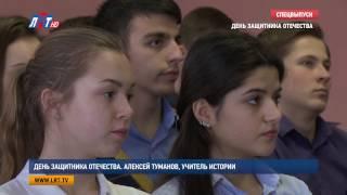 День защитника Отечества  Алексей Туманов, учитель истории