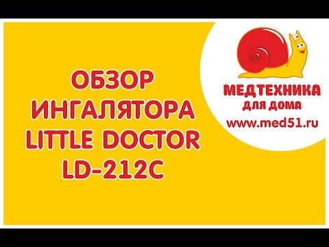 Обзор на ингалятор-небулайзер LD-212C от Little Doctor