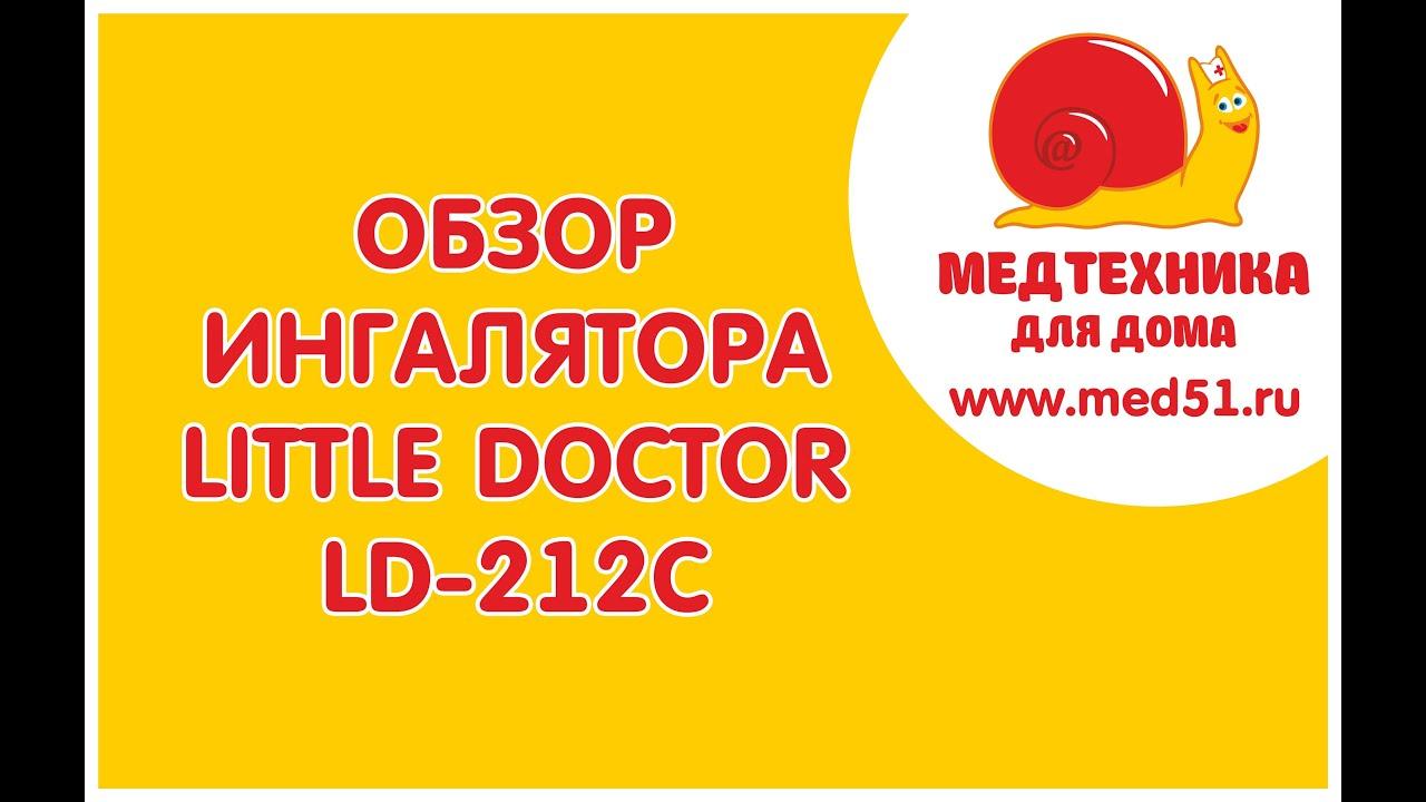 ингалятор литл доктор ld-211с компрессорный инструкция