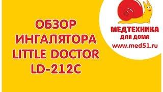Обзор на ингалятор-небулайзер LD-212C от Little Doctor(В этом видео подробно рассказывается об ингаляторе Little Doctor LD-212C! Как его использовать, что входит в комплект..., 2015-11-30T15:52:55.000Z)