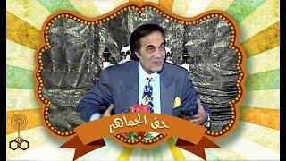 حق الجماهير : الفنان محمود ياسين