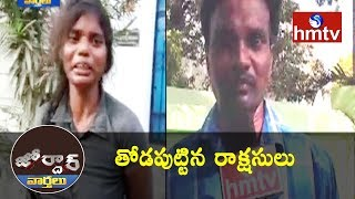 Brother Ties Sister Hands With Chains | Jordar News | hmtv