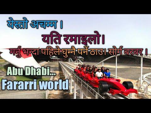 Ferrari World Show Abu Dhabi / मुटु हल्लिने Video हेर्नू भयो? के हो त Ferrari Show भनेको? Must Watch