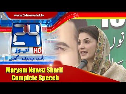 Maryam Nawaz Complete Speech | 30 Dec 2017