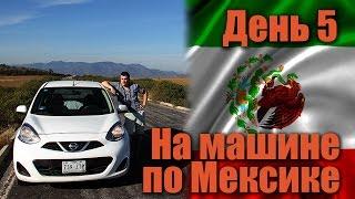 На машине по Мексике. День 5, Кантона-Веракрус | Я путешествую!(Новый год 2014-2015 мы решили провести в далёкой Мексике. Это было длинное и очень неоднозначное путешествие...., 2015-02-08T19:27:18.000Z)