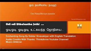 Odi odi Utkalantha Jothi Full Song- Siddhar Shivavaakkiyar Song with Translation