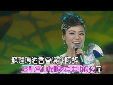 纳西情歌 -陈思思