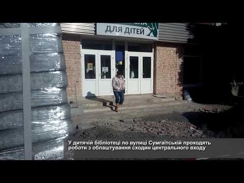 Телеканал АНТЕНА: В Черкасах ремонтують фасад будівлі дитячої бібліотеки