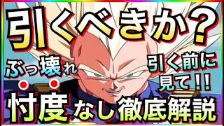 【ドッカンバトル】次のLRか?超ベジータか?『ぶっ壊れ人権キャラ』引くべきか徹底解説!!【Dragon Ball Z Dokkan Battle】【地球育ちのげるし】